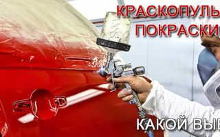 Какой пульверизатор выбрать для покраски автомобиля?