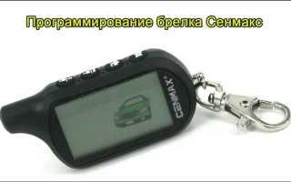 Сигнализация Cenmax Super 2-Way с автозапуском (инструкция по эксплуатации)