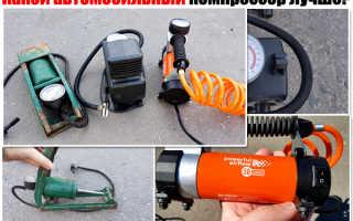 Как выбрать компрессор для подкачки шин
