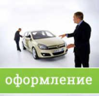 Как оформить автомобиль