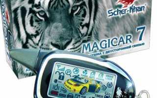 Инструкция по установке и эксплуатации сигнализации Scher-Khan Magicar 7 с автозапуском