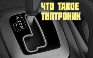 АКПП Типтроник (Tiptronic)