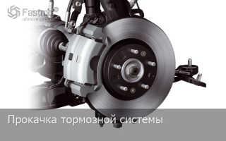 Прокачка тормозной системы
