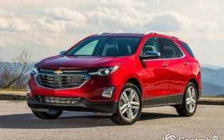 Обзор Chevrolet Equinox 2018