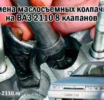 Как поменять сальники клапанов на ваз 2110