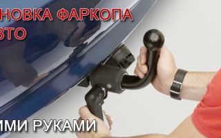 Установка фаркопа своими руками