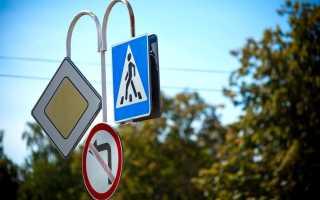 Закон о дорожных знаках