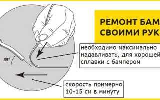 Ремонтируем пластиковый бампер