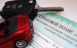 Как быть если страховка ОСАГО на авто просрочено или отсутствует