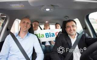 Почему BlaBlaCar стал в Украине платным?