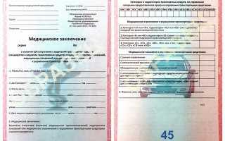 Как получить медсправку для водительского удостоверения