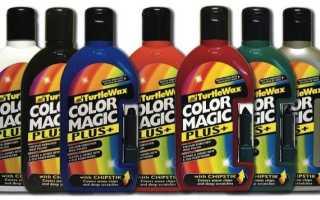 Цветные полироли для кузова автомобиля