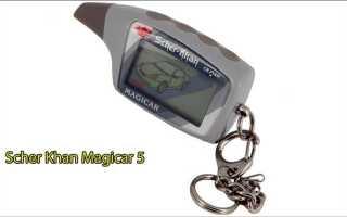 Как прописать и настроить брелок сигнализации Scher-Khan Magicar 5 с автозапуском