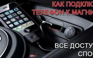 Как настроить аукс в машине для телефона