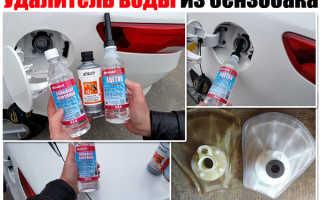Как избавиться от воды в бензобаке