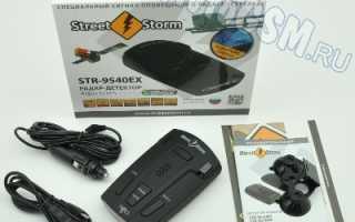 Радар-детектор Street Storm STR-9540EX Signature Edition