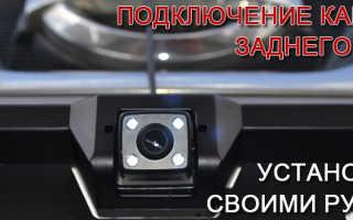 Подключение камеры заднего вида на Volkswagen Polo Sedan своими руками