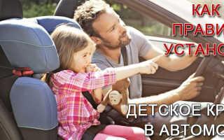Как закрепить детское кресло в автомобиле